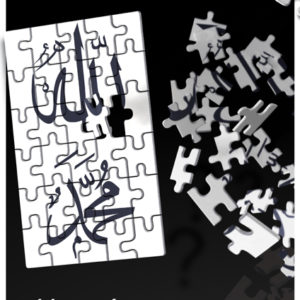 Tableau Art islamique Calligraphie